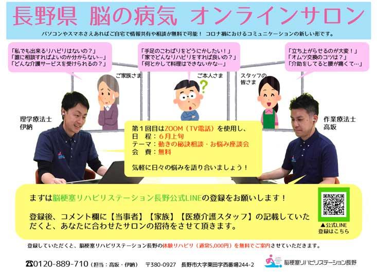 nou-onlinesalon-flyer