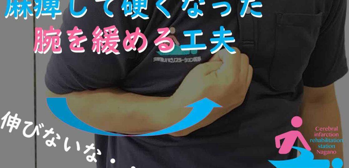 麻痺により固くなった腕