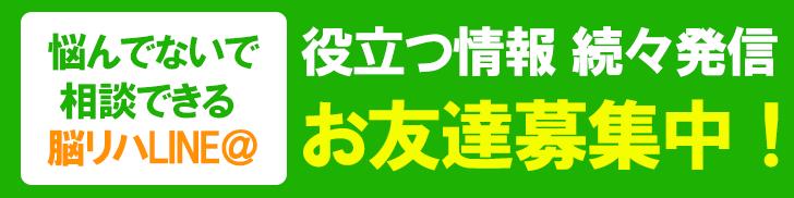 LINE友達募集PR